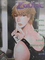 Strmy Aries พายุหมุนถล่มหวานใจนายจอมซ่าส์ - may11(Jamsai Love Seris Zodiac)( แจ่มใสเลิฟซีรีส์ )