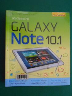 คู่มือ Samsung Galaxy Note 10.1 - ธันว์ บัวเนียม/ธนากร บุญณรงค์(บริษัทโปรวิชั่น)