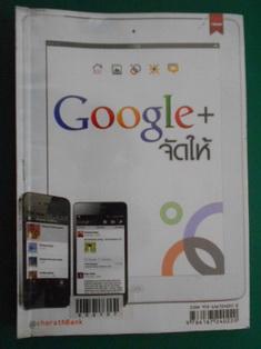 Google+จัดให้ - @charathBank ( บริษัท จูปิตัส )
