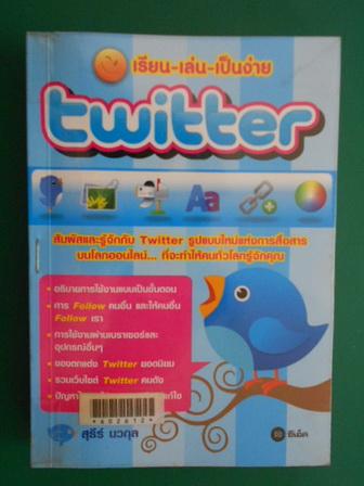 เรียน-เล่น-เป็นง่าย twitter (ซีเอ็ด)