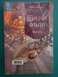 พิศวาสอาฆาต - Montra (สนพ.อักษรศาสตร์-TARATORN)