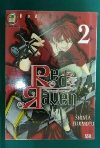 Red Raven วิหคสังหาร - Shinta Fujimoto (เนชั่น) 1-2ไม่จบ