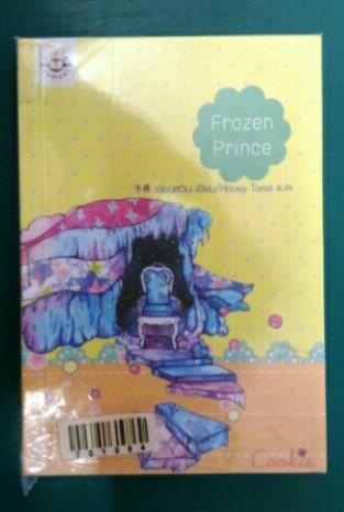 Frozen Prince - เชียนสวิน (สนพ.แจ่มใส-cookie)