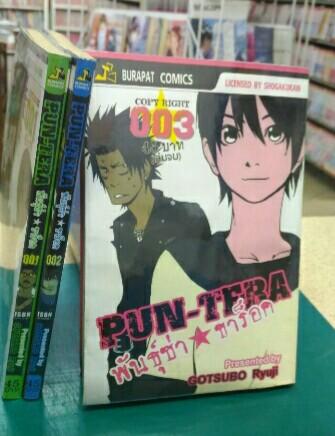 PUN-TERA พันธุ์ซ่า ขาร็อค -gotsubo ryuji  (บูรพัฒน์) 1-3จบ