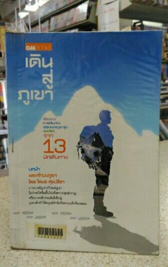 เดินสู่ภูเขา จาก13นักเดินทาง -โตมร/เร/มล.ปริญญากร ฯลฯ(สนพ.GM)
