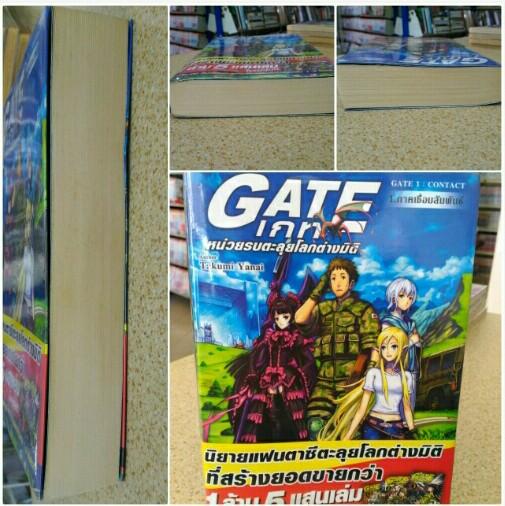 GATE เกท หน่วยรบตะลุยโลกต่างมิติ - Takumi Yanai (DEXpress) 1