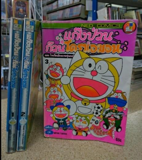 แก๊งป่วนก๊วนโดราเอมอน -ฟุจิโกะFฟุจิโอะ/ยูคิฮิโระ มิตานิ (Ned comics) 1-3จบในตอน