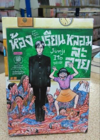 ห้องเรียนหลอมละลาย-Junji Ito (Luck Pim) ลดจ.