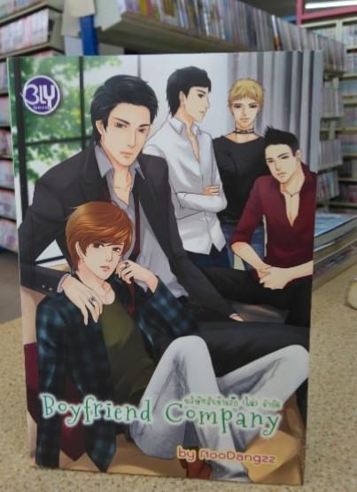 Boyfriend Company บริษัทรับจ้างรัก(ไม่)จำกัด - NooDangzz (สนพ.BLY)