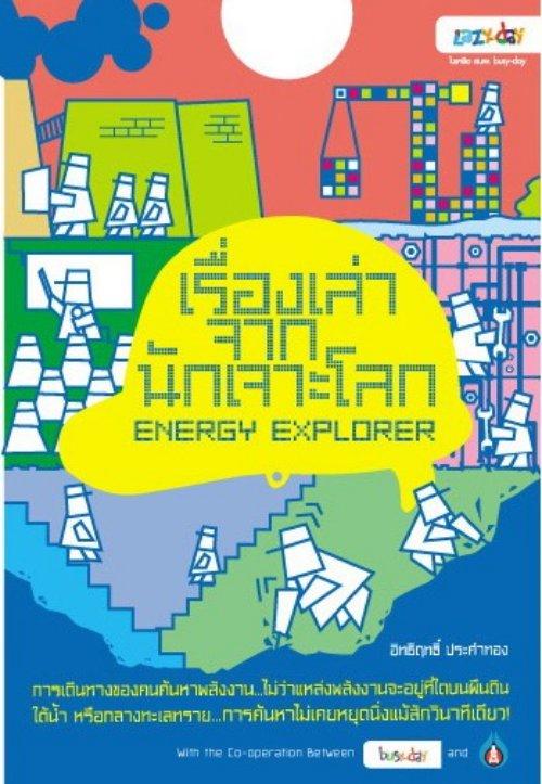 เรื่องเล่าจากนักเจาะโลก Energy Explorer(สนพ.busy-day)