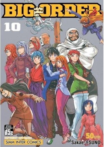 Big order พลังจิตเปลี่ยนโลก - Sakae Esuno(สยาม) 1-10จบ