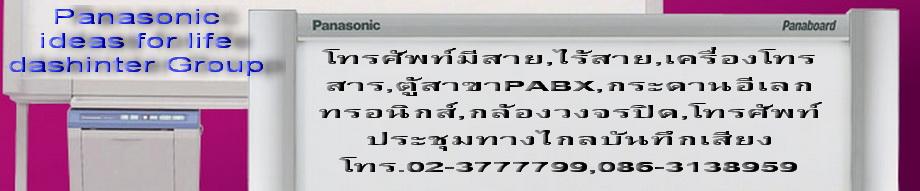 panaboard Panasonic