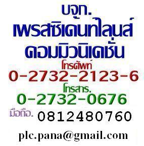 บริษัท เพรสซิเด้นท์ไลนส์ คอมมิวนิเคชั่น จำกัด มือถือ.0812480760 plc.pana@gmail.com