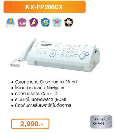 Panasonic เครื่องโทรสารกระดาษรุ่น KX-FP206CX