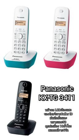 Panasonic เครื่องโทรศัพท์ไร้สายพานาโซนิค รุ่น KX-TG3411BX