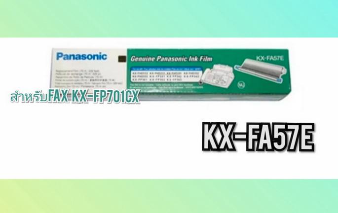 ฟิล์มโทรสารPanasonicรุ่น KX-FA57E