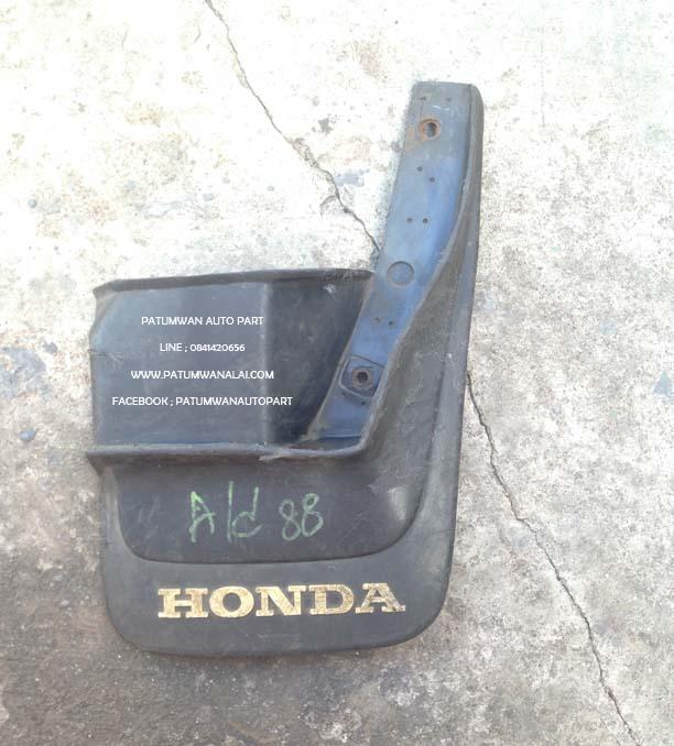 ยางกันขี้โคลน Honda Accord CA R/R (ฮอนด้า แอ๊คคอร์ด ด้านหลังขวา) ปี 1985-1988