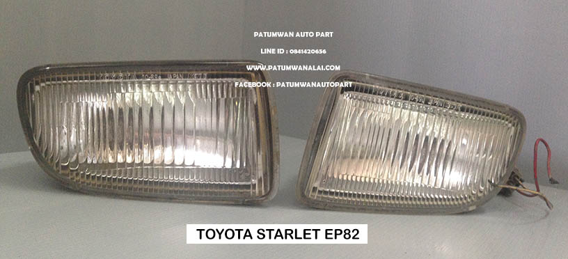 **ของหมด** ไฟสปอร์ตไลท์ Toyota Starlet EP82 (โตโยต้า สตาร์เรท) ปี 1989-1995 1