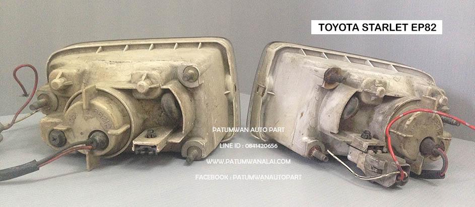 **ของหมด** ไฟสปอร์ตไลท์ Toyota Starlet EP82 (โตโยต้า สตาร์เรท) ปี 1989-1995 2