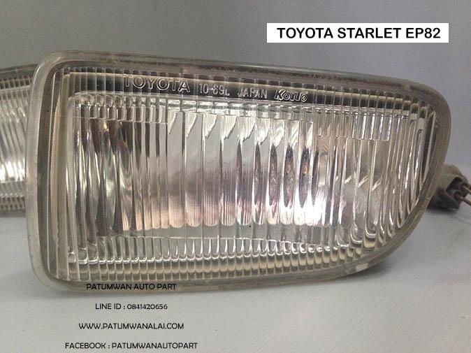 **ของหมด** ไฟสปอร์ตไลท์ Toyota Starlet EP82 (โตโยต้า สตาร์เรท) ปี 1989-1995 3