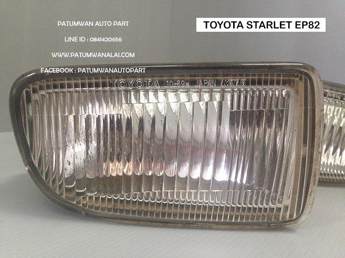 **ของหมด** ไฟสปอร์ตไลท์ Toyota Starlet EP82 (โตโยต้า สตาร์เรท) ปี 1989-1995 4