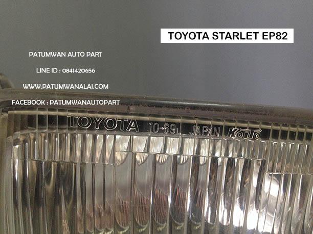 **ของหมด** ไฟสปอร์ตไลท์ Toyota Starlet EP82 (โตโยต้า สตาร์เรท) ปี 1989-1995 5