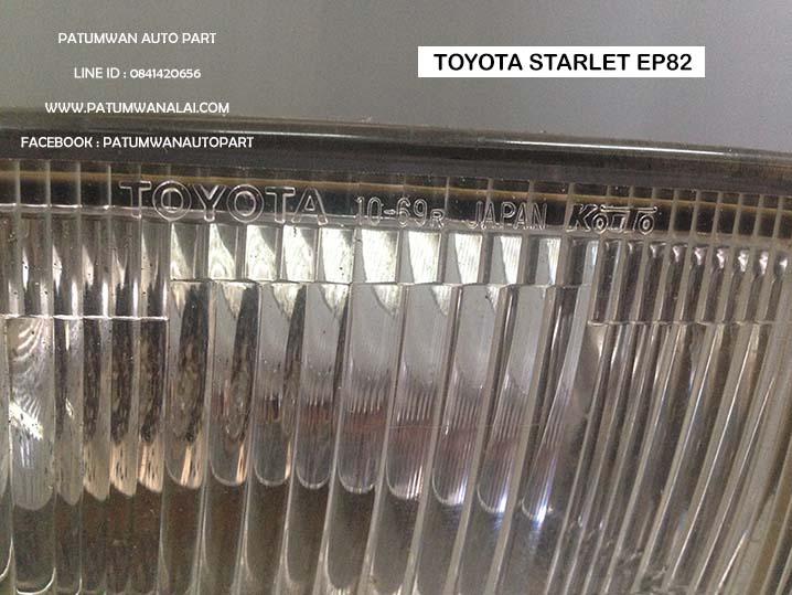 **ของหมด** ไฟสปอร์ตไลท์ Toyota Starlet EP82 (โตโยต้า สตาร์เรท) ปี 1989-1995 6