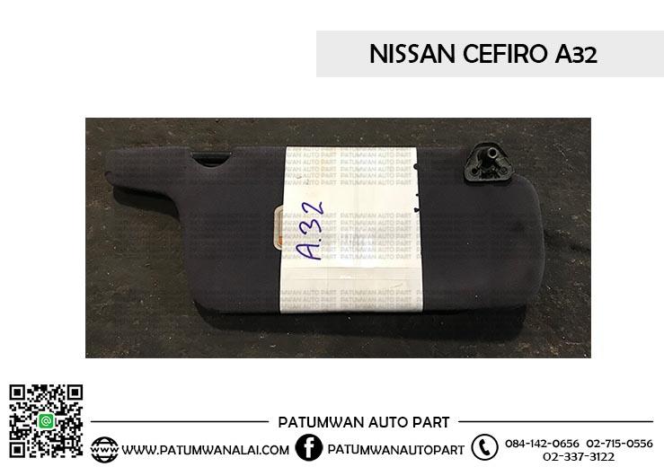 บังแดดคู่ Nissan Cefiro A32 (นิสสัน เซฟิโร่) ปี 1994-1998