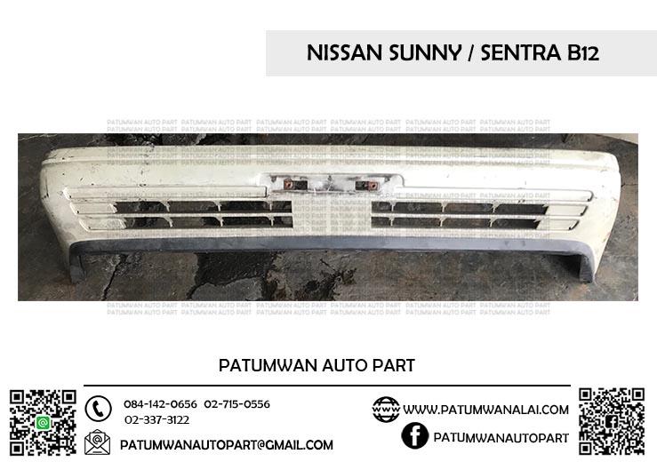 กันชนหน้า Nissan Sunny B12/2 (นิสสัน ซันนี่ B12 รุ่นสอง)