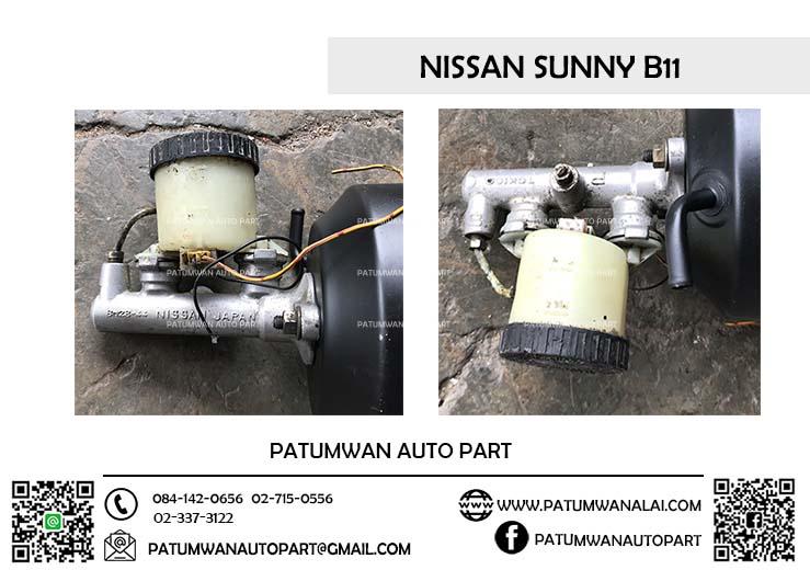 หม้อลมเบรค Nissan Sunny B11 (นิสสัน ซันนี่ B11)