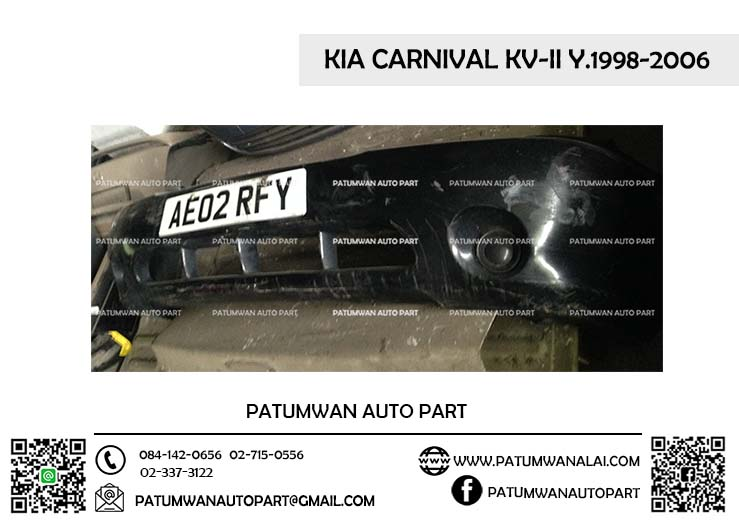 กันชนหน้า Kia Carnival KV-II (เกีย คาร์นิวัล) ตัวแรก ปี 1998-2006