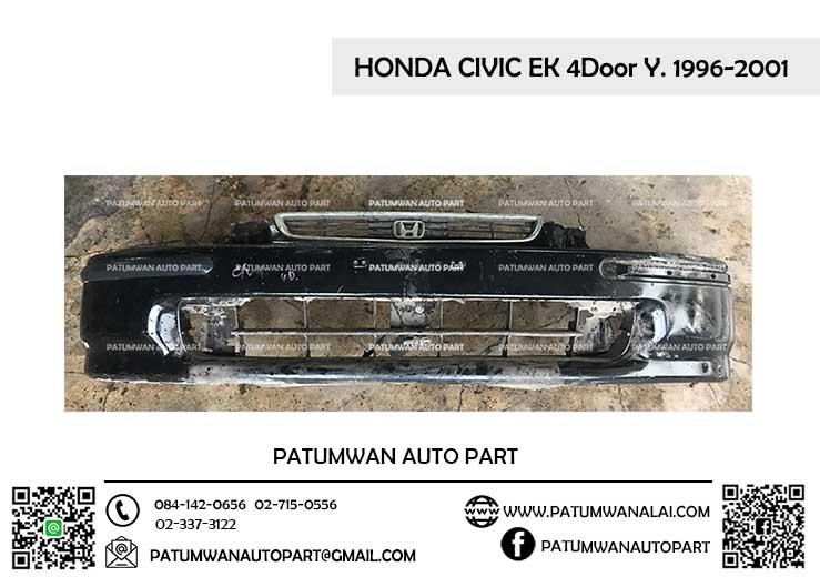 กันชนหน้า Honda Civic EK (ฮอนด้า ซีวิต ไดเมนชั่น) รุ่น 4 ประตู ปี 1996-2000