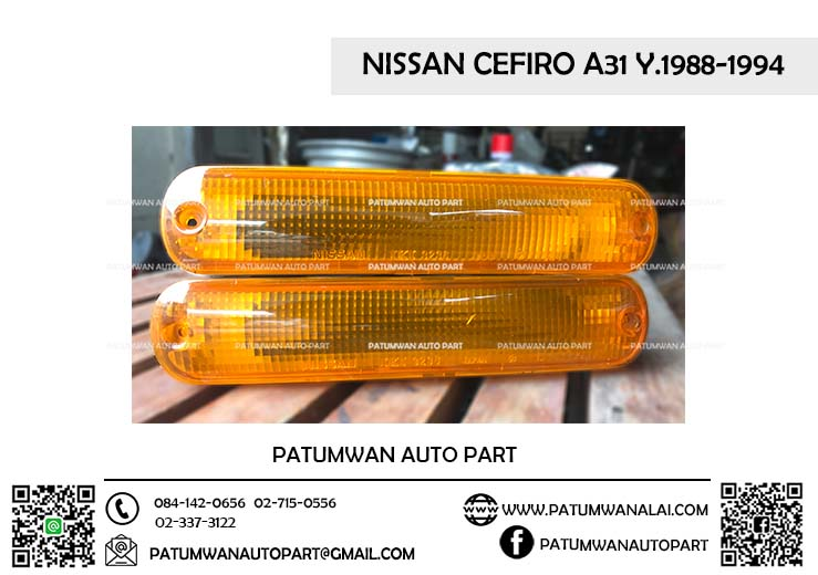 ไฟเลี้ยวในกันชน Nissan Cefiro A31 (นิสสัน เซฟิโร่ A31)