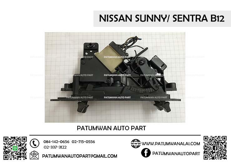 สวิทช์ปรับแอร์ ธรรมดา Nissan Sunny /Sentra B12 (นิสสัน ซันนี่ B12) 1