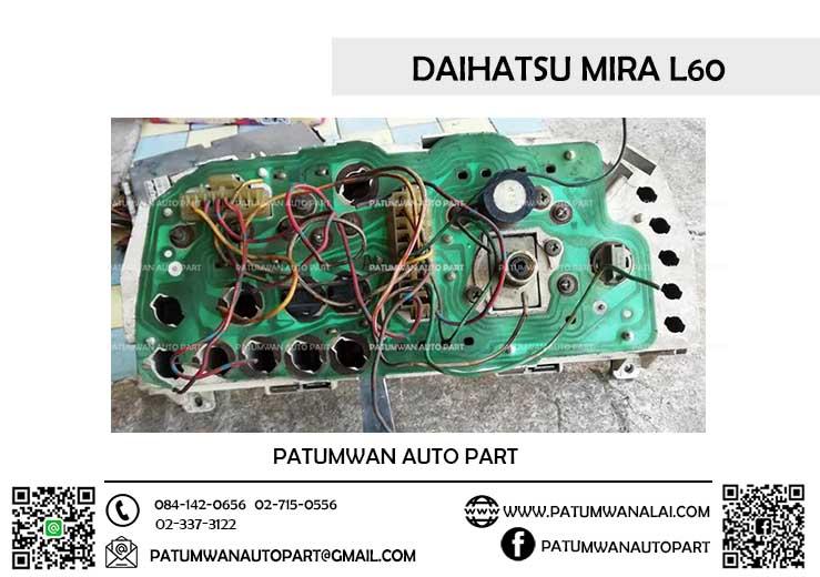 จอไมล์ ไดฮัทสุ มิร่า (Daihatsu Mira) ไม่มีวัดรอบ 1