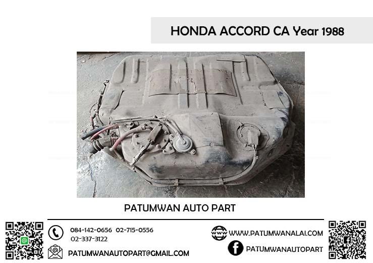 *หมด* ถังน้ำมัน Honda Accord (ฮอนด้า แอ๊คค๊อร์ด) ปี 1988