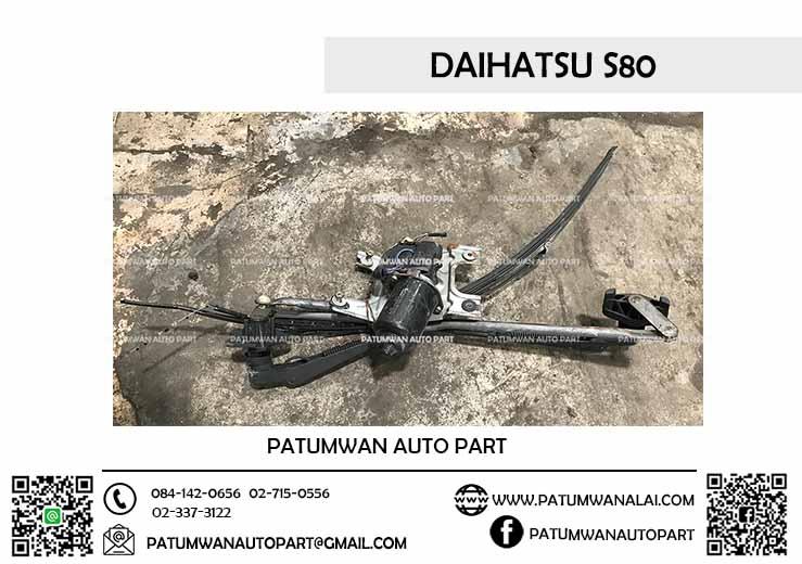 มอเตอร์ปัดฝนทั้งชุด Daihatsu S80 (ไดฮัทสุ) 2