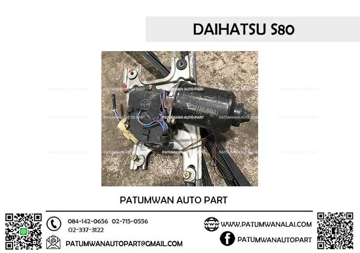 มอเตอร์ปัดฝนทั้งชุด Daihatsu S80 (ไดฮัทสุ) 3