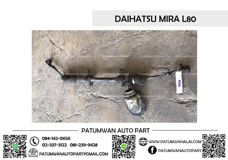 แหร๊คพวงมาลัยน้ำมัน Daihatsu Mira L80 (ไดฮัทสุ มิร่า แอล80) ตาเหลี่ยม