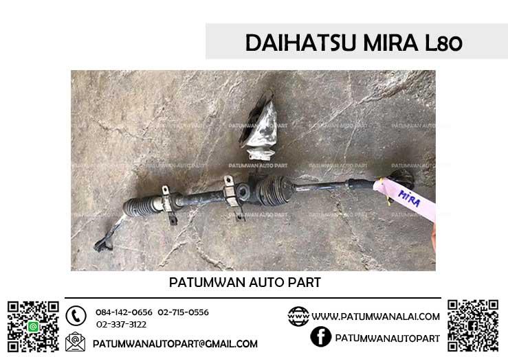 แหร๊คพวงมาลัยน้ำมัน Daihatsu Mira L80 (ไดฮัทสุ มิร่า แอล80) ตาเหลี่ยม 1