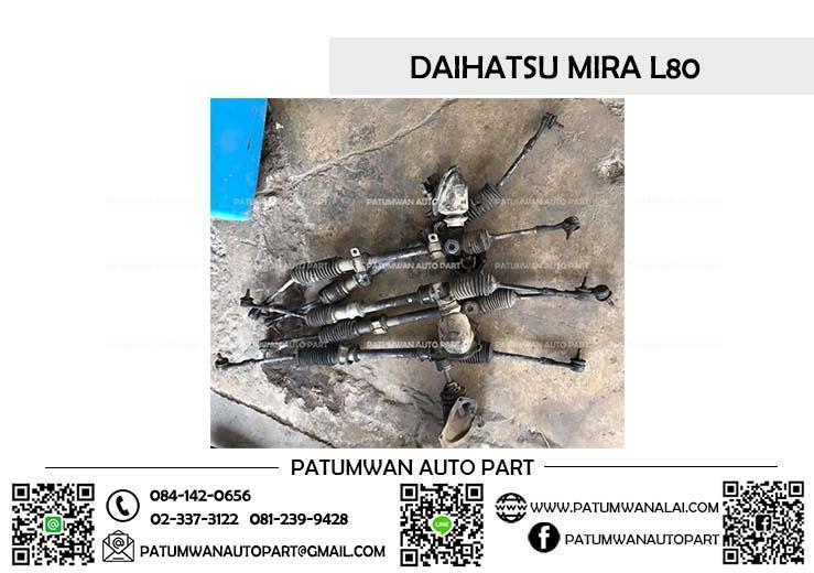 แหร๊คพวงมาลัยน้ำมัน Daihatsu Mira L80 (ไดฮัทสุ มิร่า แอล80) ตาเหลี่ยม 2
