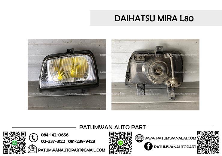 ไฟหน้า ไดฮัทสุ มิร่า (Daihatsu Mira) L80 หลอดไฟเหลือง 1