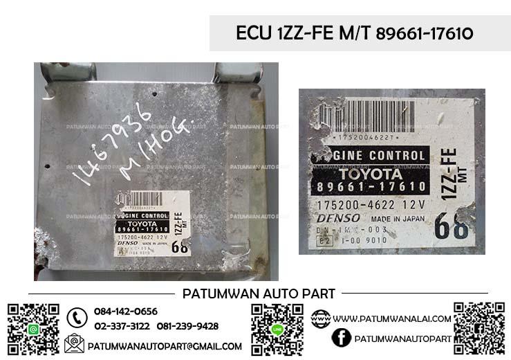 กล่องควบคุมเครื่อง ECU Toyota (โตโยต้า) เครื่อง 1ZZ-FE M/T 89661-17610 เกียรธรรมดา ป้ายดำ