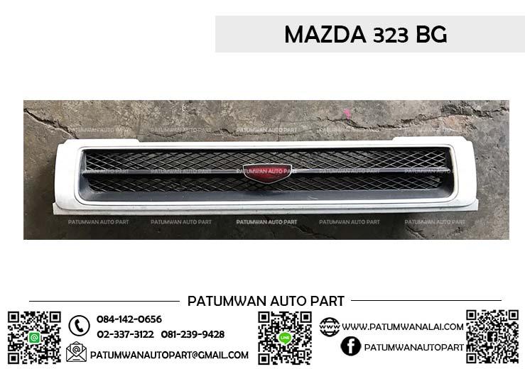 หน้ากระจัง Mazda 323 BG Sedan 92 (มาสด้า ซีดาน 92)