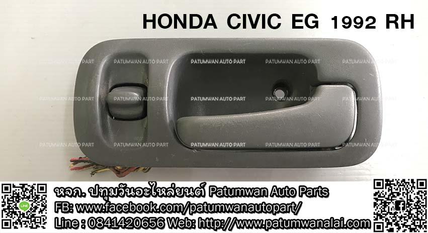มือเปิดประตูด้านในพร้อมสวิทกระจก Honda Civic EG (ฮอนด้า ซีวิค อีจี) เตารีด ปี1992-1995 บานหลังขวา