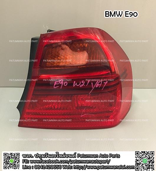ไฟท้าย BMW Series 3 E90 ข้างขวา