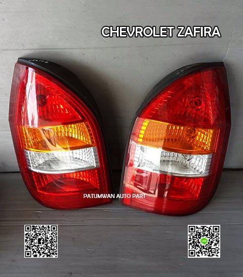 *หมด* ไฟท้าย Chevrolet Zafira A (เชฟโรเลต ซาฟิร่า) ปี 1999-2005