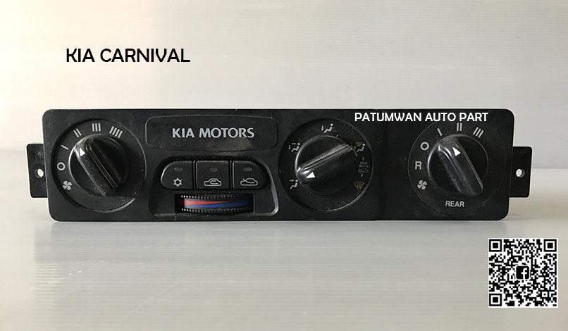 สไลด์ปรับแอร์ Kia Carnival (เกีย คาร์นิวัล) KV-II ตัวแรก ปี 1998-2006
