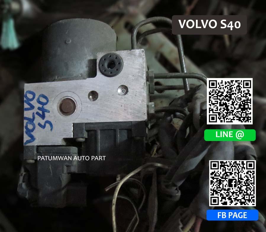 ปั้มเบรค ABS Volvo S40 (วอลโว่ S40)
