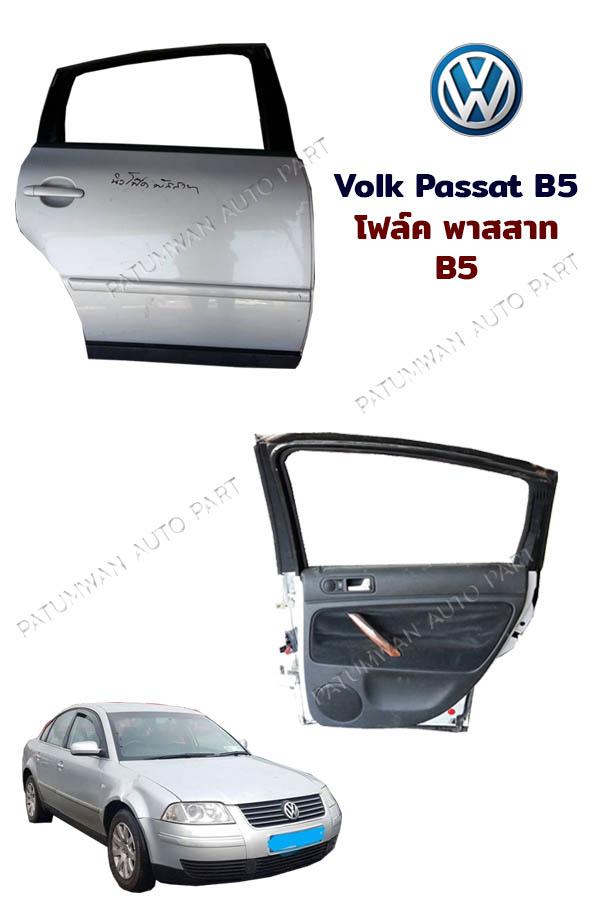 ประตูหลังขวา หลังคนขับ Volkswagen Passat B5.5 (โฟลต พาสสาท)